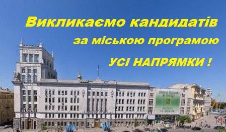 Виклакаємо кандидатів для отримання пільгових кредитів та державної підтримки за рахунок бюджету м. Харкова