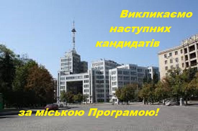 Виклакаємо кандидатів для отримання пільгових кредитів за рахунок бюджету м. Харкова